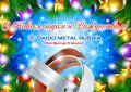 Коллектив компании «Дайдо Металл Русь» от всей души поздравляет Вас с наступающим Новым Годом и Рождеством!
